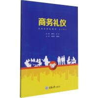 商务礼仪 重庆大学出版社
