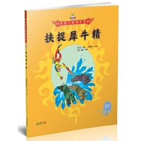 【新华书店自营】美猴王系列丛书:挟捉犀牛精30,朝华出版社