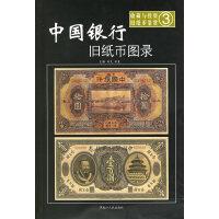 中国银行旧纸币图录――收藏与投资・旧纸币鉴赏3