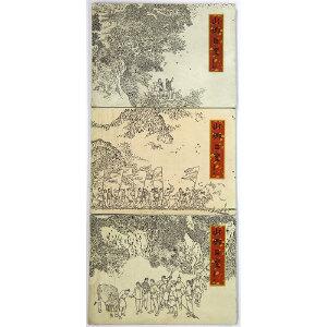 1978年上海人民美术出版社《山乡巨变》连环画3册全套