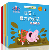 小猪佩奇主题绘本 第二辑 共5册 0-3-6岁启蒙认知好习惯培养早教绘本 peppa pig动画睡前故事 猪妈妈的生日