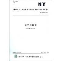 加工用葡萄(NY\T3103-2017)/中华人民共和国农业行业标准