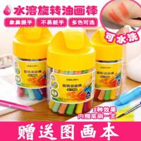 得力炫彩棒24色水溶性丝滑旋转油画棒蜡笔可水洗宝宝绘画涂鸦画笔