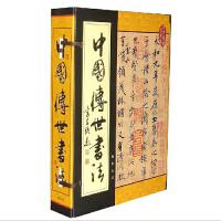 中国传世书法 正版名家墨宝作品/全集 线装/16开全5册 特价