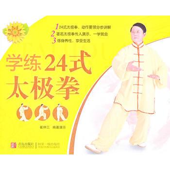 送书签~健康生活系列:学练24式太极拳(tg) 9787543617797 崔仲三著 青岛出版社