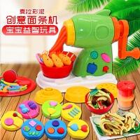 儿童模具工具超轻粘土面条机橡皮泥无毒彩泥雪糕机玩具套装手工泥