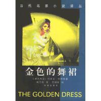 金色的舞裙-��代名家小�f�g��[澳]����安?哈利根花城出版社9787536035188【限�r秒��】