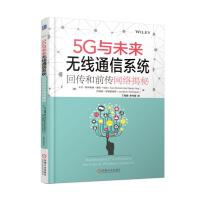5G与未来无线通信系统:回传和前传网络揭秘