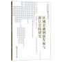 区域金融创新发展与浙江实践研究 周建松,姚星垣 9787517825364