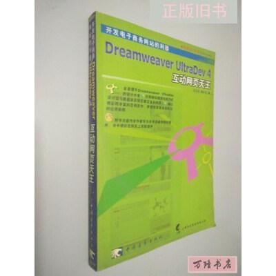 【旧书二手书8品】Dreamweaver UltraDev 4互动网页天王 带光盘 /吕志宏,魏东升著 中国青年出版社 正版旧书  放心购买
