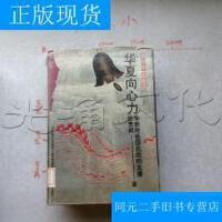 【二手旧书九成新】华夏向心力.华侨对祖国抗战的支援---[ID:465999][%#247G2%#]---[