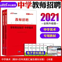 中公教育2020教师招聘考试中学套装:中学美术(教材+历年真题全真模拟试卷)2本套