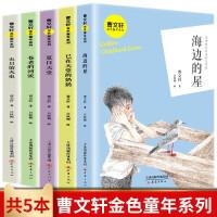 全套5册正版曹文轩金色童年系列五只萤火虫夏日天堂已在天堂的奶奶苍老的河流海边的屋8岁以上孩子的课外阅