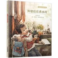方素珍绘本精品馆 外婆住在香水村 方素珍/著;索尼娅达诺夫斯基/绘 9787514819571 中国少年儿童出版社 新