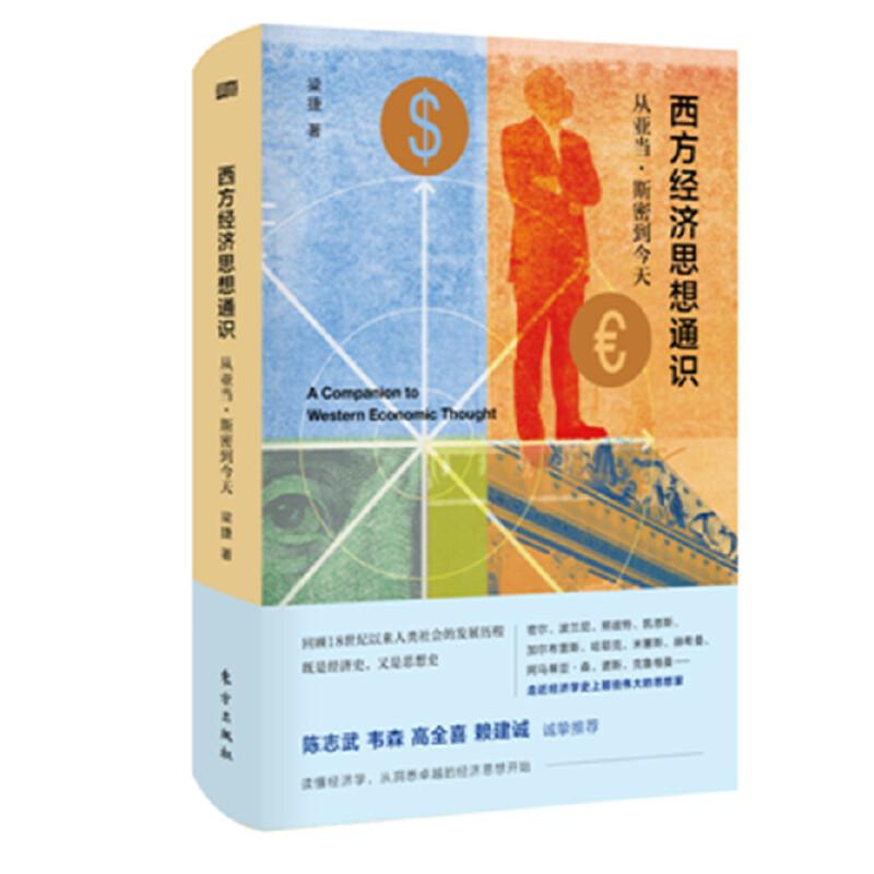 西方经济思想通识 与伟大的经济学家同行,洞悉经济学的本质与规律 陈志武 韦森 高全喜 赖建诚  诚挚推荐 既是一部经济史,又是一部思想史