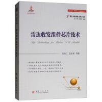 雷达收发组件芯片技术 吴洪江,高学邦 等,王小谟,左群声 9787118115048