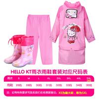 凯蒂猫儿童分体式雨衣女童雨衣雨裤雨鞋套装学生雨披女孩宝宝雨具 +KT雨鞋【配内胆】