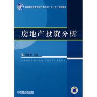 房地产投资分析 谭善勇 9787111235392 机械工业出版社教材系列
