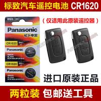 型号CR1620纽扣电池电子3V标致307奔腾嘉汽车钥匙遥控器