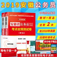 中公2019安徽省公务员录用考试专业教材考点全预测试卷(申论 行政职业能力测验)2本套