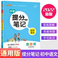 包邮2022版学霸提分笔记初中语文全彩版初一至初三适用