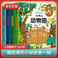 藏起来的小秘密全套4册儿童立体书3d翻翻书 0-1-2-3-6岁宝宝益智撕不烂书籍 幼儿绘本 1-2周岁早教启蒙 认知