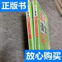 [二手旧书9成新]五E课堂 教师用书 语文二、三年级下册2本合售 /