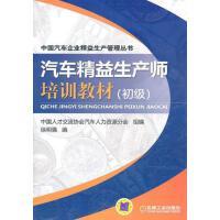 【二手旧书9成新】汽车精益生产师培训教材 徐明强 机械工业出版社 9787111342533
