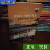 【二手旧书9成新】朗文经典读名著学英语:亚瑟王与圆桌骑士 /[英]D.K.斯旺、M.韦斯