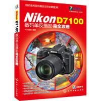 【新书店正版】Nikon D7100数码单反摄影完全攻略FUN视觉化学工业出版社9787122173362