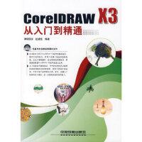 Core IDRAW X3从入门到精通 赵道强著 中国铁道出版社 9787113083656