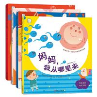 幼儿性教育启蒙绘本全4册 妈妈我从哪儿来/牙齿在摇晃 3-6岁宝宝自我保护意识养成绘本 儿童性别常识幼儿园男孩女孩早教