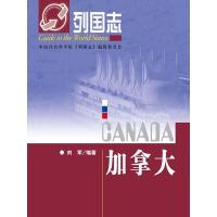 加拿大(电子书)