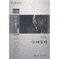 哈姆雷特  剧场影音记录-13/DVD