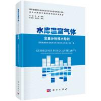 水库温室气体净通量定量分析技术导则