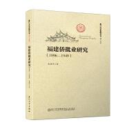 福建侨批业研究(1896―1949)/厦门大学南强丛书第6辑
