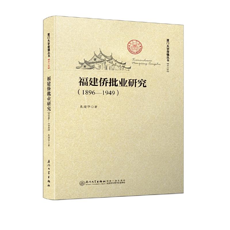 福建侨批业研究(1896—1949)/厦门大学南强丛书第6辑