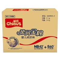[当当自营]雀氏 柔润金棉婴儿纸尿裤 尿不湿 NB42片+S60片 箱装(适合3-6kg)