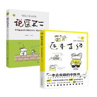 说医不二+医本正经 套装全2册 懒兔子漫话中医