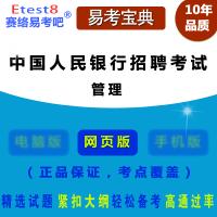 2020年中国人民银行招聘考试(管理)易考宝典在线题库/章节练习试卷/非教材