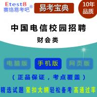 2020年中国电信校园招聘考试(财会类)易考宝典仿真题库非教材图书用书手机版