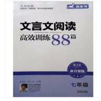 2019版木头马 初中文言文阅读高效训练88篇七年级 第3次修订新升级版