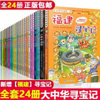 大中华寻宝记系列全套24册 广西 福建 北京 7-10岁中国地理百科全书我的第一本寻宝记系列漫画书
