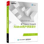 【新书店正版】基于Material Design的Android用户界面设计(美)Ian G. Clifton(伊恩.