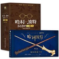 正版 2�� 哈利波特 魔杖收藏手��/ 哈利 波特百科全�� 全新典藏版 外���和�文�W��X手�� 外��科幻�商叫≌f 新星出版