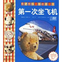 泰迪熊版・我的第一次--第一次坐飞机(全彩)