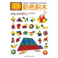 多元智能益智积木游戏-彩色积木(3~5岁 创造力)