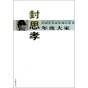 中国艺术品市场白皮书年度大家封思孝