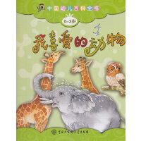 中国幼儿百科全书(0-3岁)--我喜爱的动物