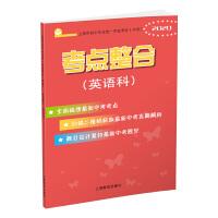2017年 上海市初中毕业统一学业考试(中考)考点整合(英语科)